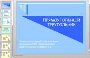 Презентация Прямоугольный треугольник