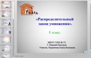 Презентация Распределительный закон умножения