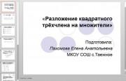 Презентация Разложение квадратного трехчлена на множители