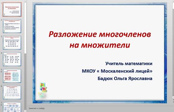 Презентация Разложение многочленов на множители