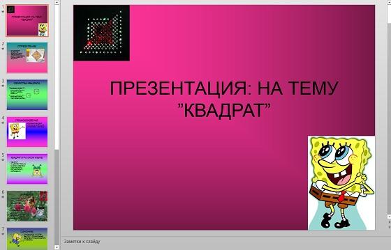 Презентация Разнообразные факты о квадрате