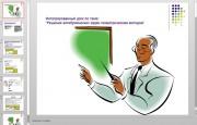 Презентация Решение алгебраических задач геометрическим методом