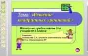 Презентация Решение полных и неполных квадратных уравнений