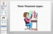 Презентация Решение задач на сложение и вычитание чисел