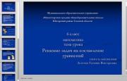 Презентация Решение задач на составление уравнений