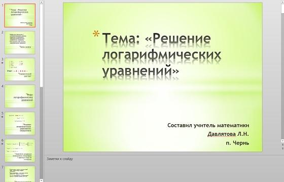 Презентация Решение логарифмических уравнений