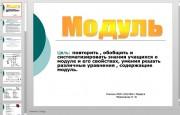 Презентация Решение уравнений с модулем