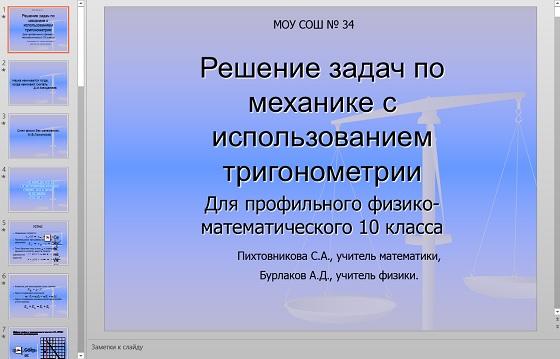Презентация Решение задач по механике