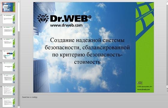 Презентация Системы безопасности