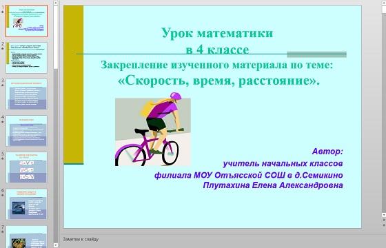 Презентация Скорость, время, расстояние