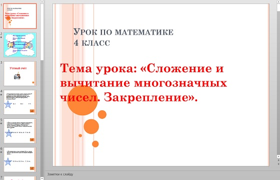 Презентация Сложение и вычитание многозначных чисел. Закрепление