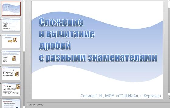 Презентация Сложение и вычитание дробей с разными знаменателями