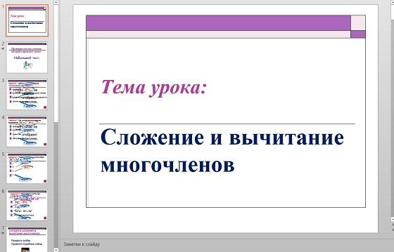 Презентация Сложение и вычитание многочленов