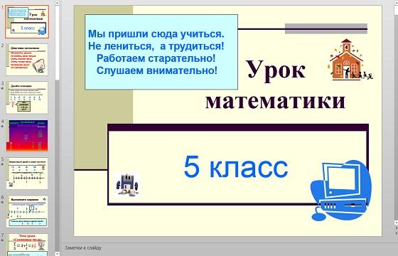 Презентация Смешанные числа