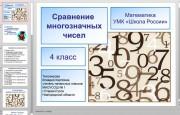 Презентация Сравнение многозначных чисел