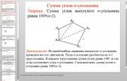 Презентация Сумма углов n угольника