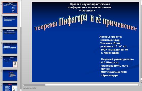 Презентация Теорема Пифагора