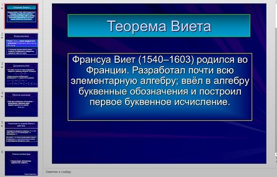 Презентация Теорема Виета доказательство