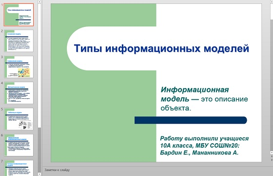 Презентация Типы информационных моделей