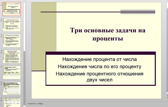 Презентация Задачи на проценты