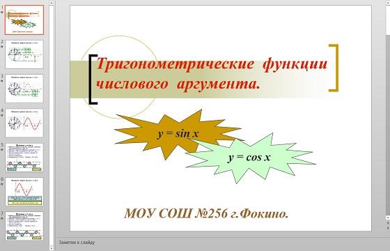 Презентация Тригонометрические функции числового аргумента