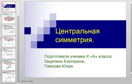 Презентация Центральная симметрия