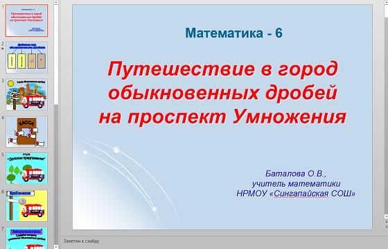 Презентация Умножение дробей