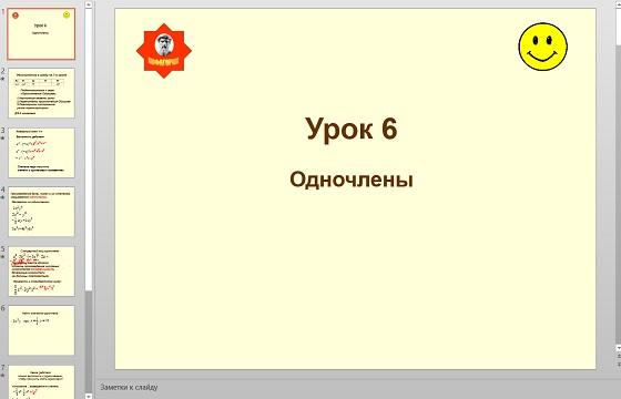 Презентация Выражения с одночленами. Стандартный вид одночлена