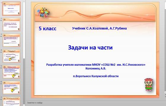 Презентация Задачи на части