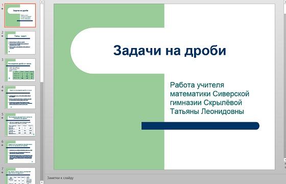 Презентация Задачи на дроби