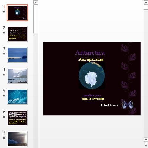 Презентация Антарктида на английском