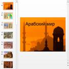 Презентация Арабский мир