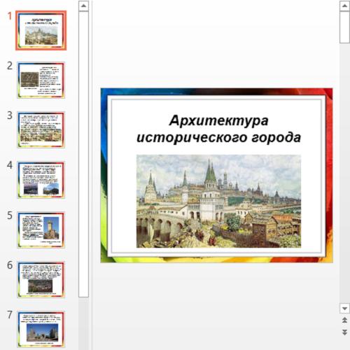 Презентация Архитектура исторического города