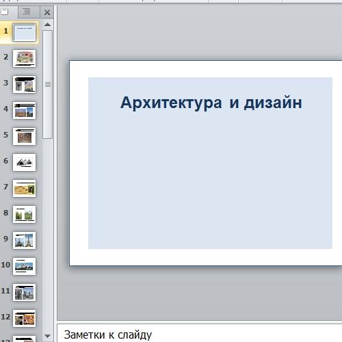 Презентация Архитектура и дизайн