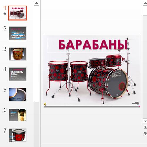 Презентация Барабаны