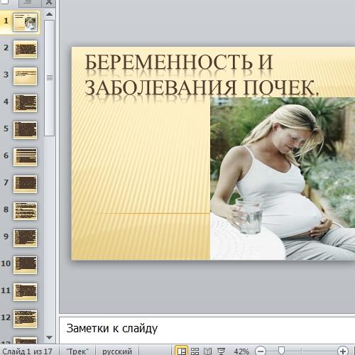 Презентация Беременность и заболевание почек