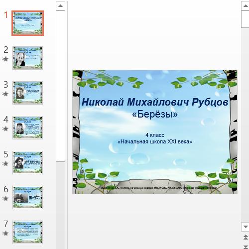 Презентация Березы Рубцова