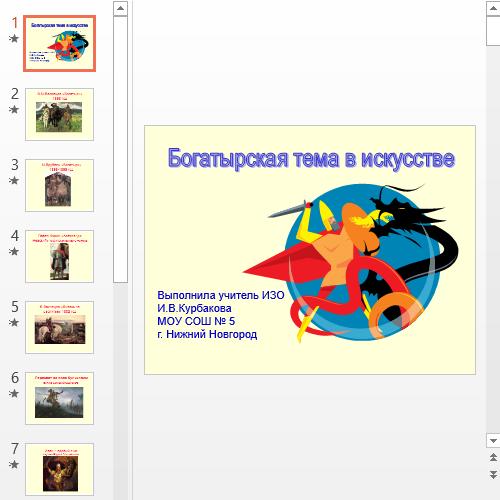 Презентация Богатырская тема в искусстве