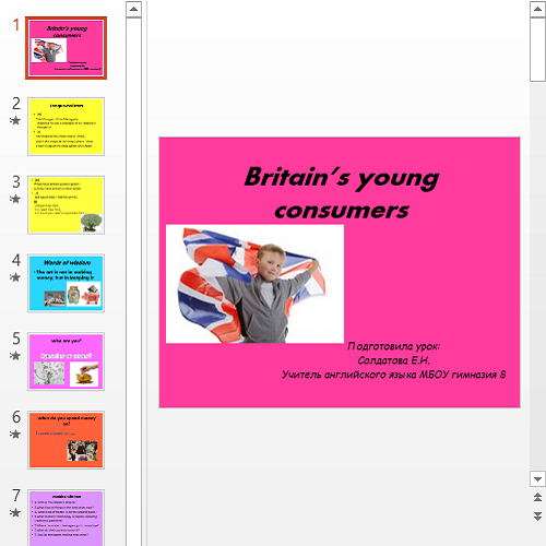 Презентация Britain's young consumers