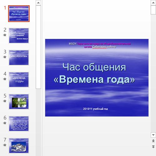 Презентация Час общения