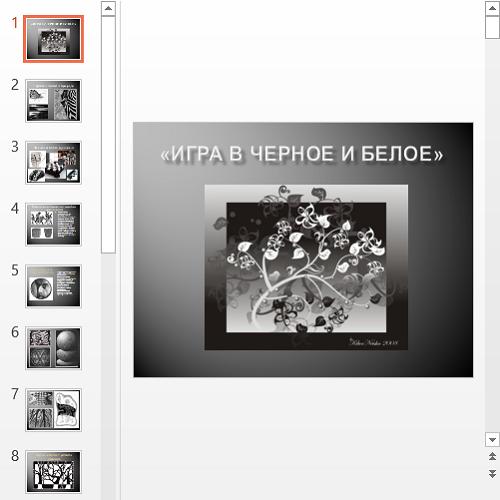 Презентация Черное и белое