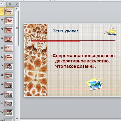 Презентация Что такое дизайн