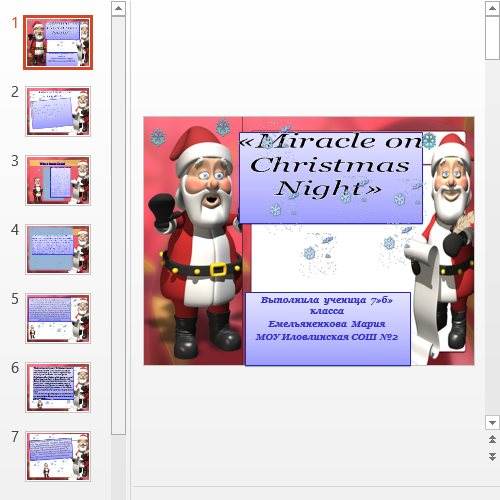 Презентация Чудо Рождества
