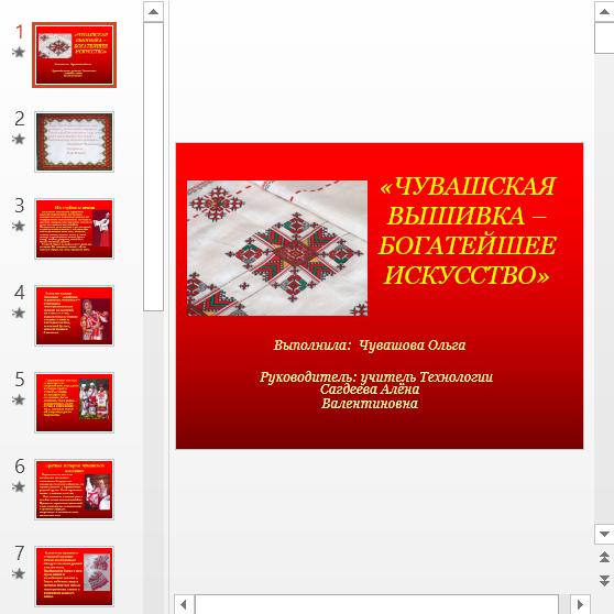 Презентация Чувашская вышивка
