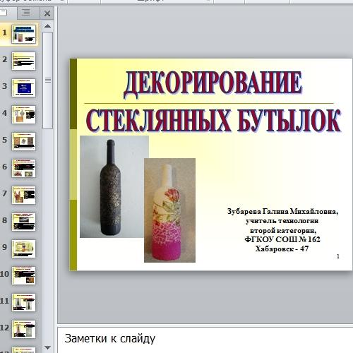 Презентация Декор стеклянных бутылок
