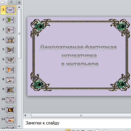 Презентация Декоративная штукатурка в интерьере