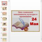 Презентация День письменности