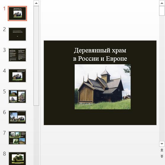 Презентация Деревянный храм