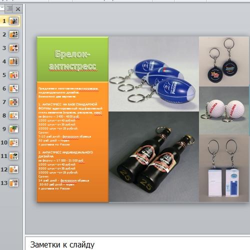 Презентация Дизайн брелоков-антистрессов
