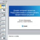 Презентация Дизайн интернет-проектов